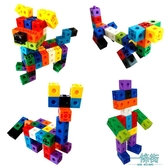 方塊積木玩具桌面兒童早教益智力塑料拼插幼兒園拼裝1-2-3-6周歲