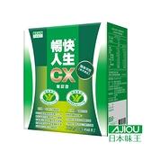 日本味王 暢快人生雙認證CX調節血脂沖泡飲(10包/盒)