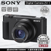 SONY Digital camera ZV-1 公司貨 送Sony直立數位相機皮套/黑色~8/16止 輕影音機 Vlogger、YouTuber必備