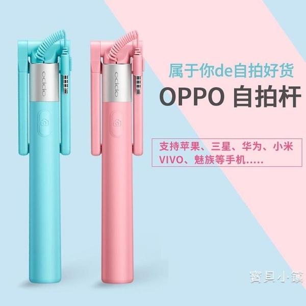 OPPO自拍桿原裝  oppo原裝 自拍棒 美肌 自拍鏡 線控 自拍杆自拍桿