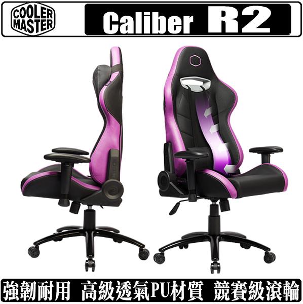 [地瓜球@] Cooler Master Caliber R2 電競椅 電腦椅