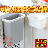 2個裝 廚房可掛式垃圾桶家用無蓋塑料收納盒壁掛簍【奈良優品】