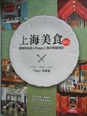 【書寶二手書T1/餐飲_WEF】上海美食80:貴婦美食達人PEGGY上海的華麗探險_Peggy林佩蓁