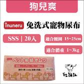 :貓點點寵舖:inuneru〔狗兒爽,免洗式寵物尿布,SSS,20入〕250元