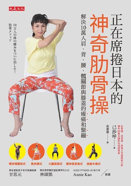(二手書)正在席捲日本的神奇肋骨操:解決10萬人肩、背、腰、髖關節與膝蓋的痠痛和緊繃