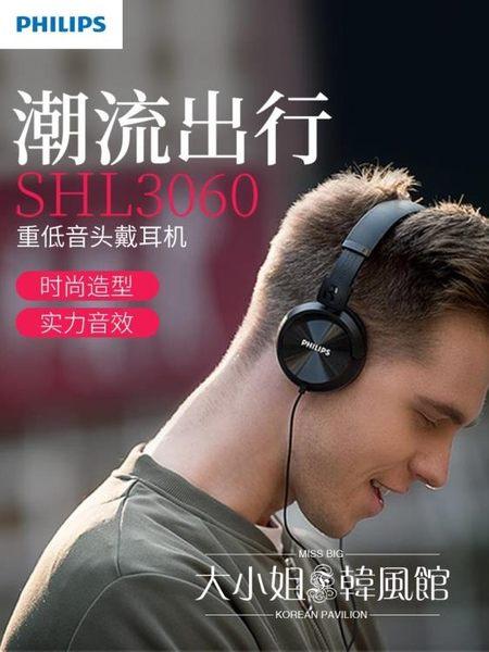 耳機Philips/飛利浦 SHL3060/00重低音頭戴式MP3耳機游戲電腦手機耳機-大小姐韓風館
