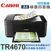 Canon PIXMA TR4670 A4傳真多功能相片複合機 /適用 Canon PG-745/CL-746/PG-745XL/CL-746XL