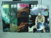 【書寶二手書T5/雜誌期刊_PNY】世界地理雜誌_29~32期間_4本合售_南極蝦等