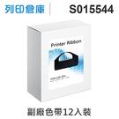 相容色帶 EPSON S015544 超值12入黑色 副廠色帶 /適用 LQ-3000/LQ-3000+/LQ-3500C