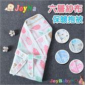 六層紗布巾 嬰兒包巾 透氣蓋毯 寶寶空調毯 JoyNa-JoyBaby