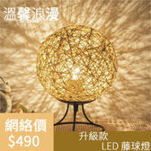 臥室床頭創意節能小夜燈可調光田園浪漫美式鄉村麻球麻線藤球檯燈