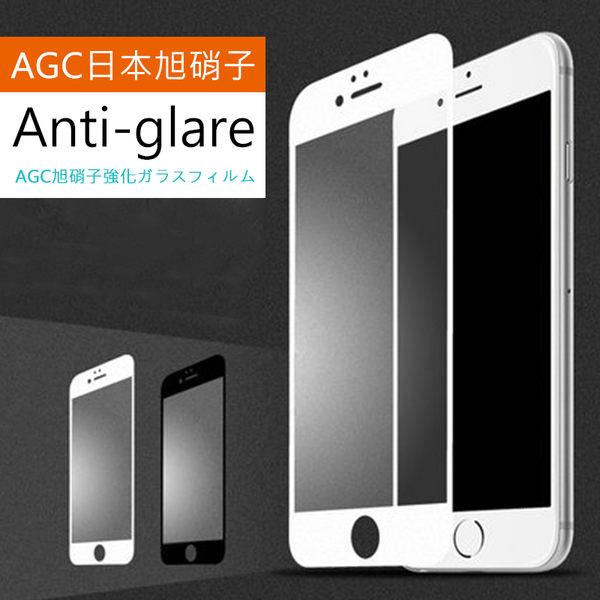 霧面滿版玻璃 AGC日本旭硝子 iPhone系列 9H鋼化玻璃膜 螢幕保護貼