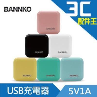 BANNKO HC-11 USB 電源供應器 (5V1A) 旅充 快充 充電器 充電頭 iphone/HTC/SONY
