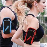 手機運動臂包 純彩男女手腕包臂6英寸內皆可用