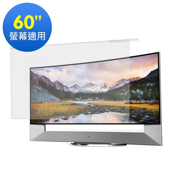 金德恩 台灣製造  光學級鏡片 60吋抗藍光/抗UV光螢幕/電視護目鏡