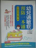 【書寶二手書T1/保健_ZEJ】幼兒過敏症预防一本通_前田正人