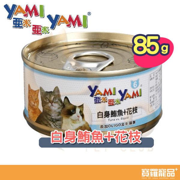 亞米亞米貓罐-白身鮪魚+花枝 85g【寶羅寵品】