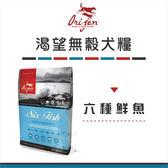 Orijen渴望〔六種鮮魚,無穀成犬,11.4kg〕