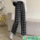 格紋褲 格子長褲子女秋冬新款韓版ins墜感直筒高腰顯瘦小個子闊腿褲 麗人印象 免運