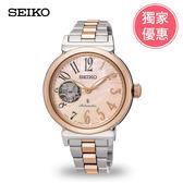 SEIKO精工 機械 女錶(4R38-01E0KS) SSA829J1