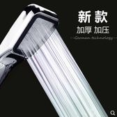 花灑 花灑噴頭 超強增壓熱水器太陽能淋雨大出水套裝浴室高壓 淋浴加壓 第六空間