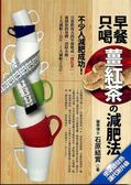 (二手書)早餐只喝薑紅茶的減肥法