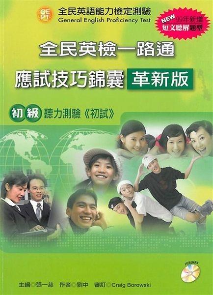 全民英檢一路通:初級聽力能力(應試技巧錦囊)(99年新增題型) (革新版)(with ke..