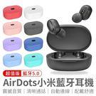 【A0117】Airdots 送保護套 小米藍芽耳機  超值版 藍牙耳機 無線耳機 紅米耳機