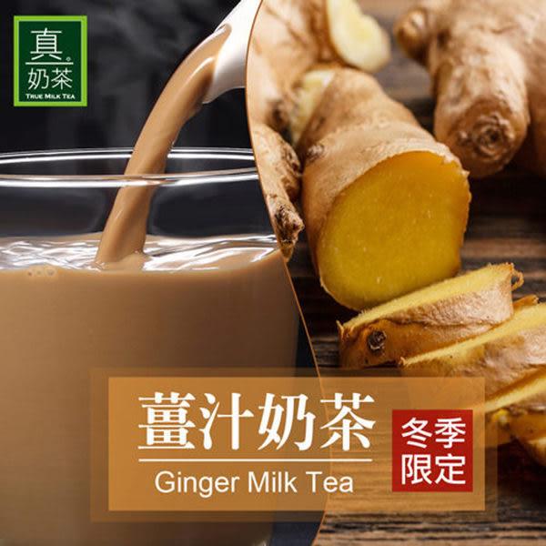 【歐可 真奶茶】薑汁奶茶 (10包/盒)