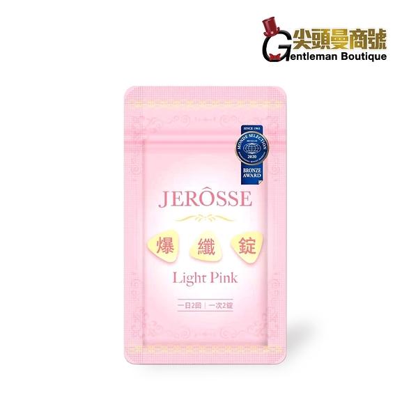 【體驗系列】JEROSSE 婕樂纖 爆纖錠體驗包 30顆/包