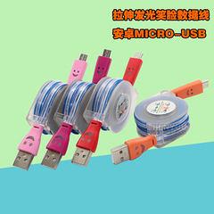 King*Shop~拉伸 數據線 笑臉發光帶LED燈 MICRO-USB 安卓智能手機通用