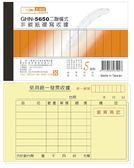 【金玉堂文具】光華 GHN-5650 二聯橫式非碳紙複寫( 免用統一發票)收據 20本/盒