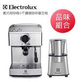 搭原廠磨豆機+好康【Electrolux伊萊克斯】高壓義式濃縮咖啡機 EES200E + ECG3003S