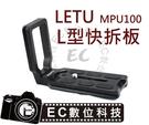 【EC數位】Letu L型快拆板 國際通用尺寸 豎拍 側拍 直角快拆板 快拆板 MPU100