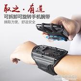 跑步手機臂包運動手包6.5寸可觸屏男女款蘋果華為裝備旋轉360臂套 名購居家