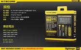 【久大電池】 奈特科爾NITECORE D4充電器 兼容IMR/LI-ION/LIFEPO4、NI-MH/NI-CD電池