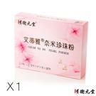 【衛元堂】 奈米珍珠粉 (30粒/盒)