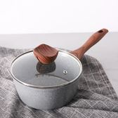 618大促 麥飯石奶鍋18cm熱奶鍋迷你小鍋不粘鍋泡面鍋奶鍋寶寶輔食鍋家用 百搭潮品