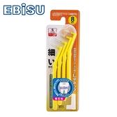 【EBiSU惠比壽】L型牙間刷8入-3號(S)