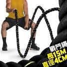長15M戰繩(直徑4CM)運動15公尺戰鬥繩大甩繩力量繩MMA格鬥繩.Battling Ropes攀爬繩.推薦哪裡買ptt