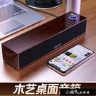 銀雕多媒體音響電腦筆記本藍牙桌面長條木質小音箱迷你重低音炮【快速出貨】