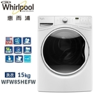 【靜態展示福利機+基本安裝+舊機回收】Whirlpool 惠而浦 WFW85HEFW 美國 15KG 極智滾筒洗衣機 公司貨