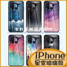 星空玻璃殼 蘋果 i11 iPhoneXR i7 i8Plus iPhone6s XSmax SE 2020 i11Promax 鋼化玻璃背板 手機殼 夜空保護套