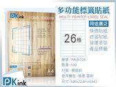 Pkink-多功能A4標籤貼紙26格 100張/包/噴墨/雷射/影印/地址貼/空白貼/產品貼/條碼貼/姓名貼