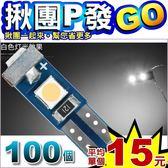 236A079   [揪團P發GO] T5 3030 3燈白光100顆(平均單顆15元)    LED 方向燈 倒車燈