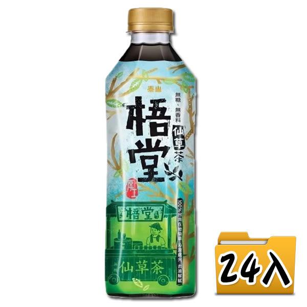 泰山 梧堂仙草茶500ml(24入/箱)