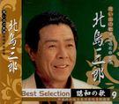 昭和的歌 原唱名曲全集9 北島三郎 CD...