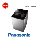 Panasonic 國際牌 22公斤 變頻洗衣機 NA-V220KBS-S 公司貨