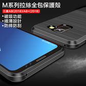 三星 Galaxy A8 A8 Plus 2018版 拉絲 M系列 手機殼 車載磁吸 保護殼 全包 四角氣囊 防摔 保護套