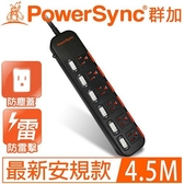 PowerSync群加 6開6插滑蓋防塵防雷擊延長線4.5M 15呎 TPS366DN0045黑
